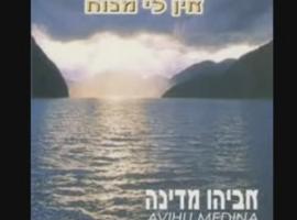 """שיר ליום ירושלים """"שבחי ירושלים"""""""
