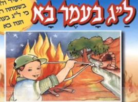 מרדכי רוט שר שיר ללג בעומר - הורה מדורה
