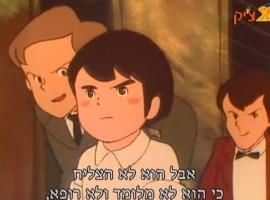 מרקו עונה 1 פרק 31
