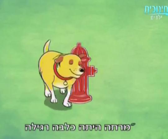 מרתה מדברת עונה 1 פרק 1