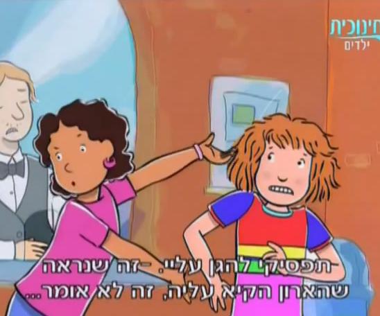 מרתה מדברת עונה 1 פרק 13