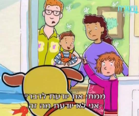 מרתה מדברת עונה 1 פרק 14