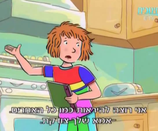 מרתה מדברת עונה 1 פרק 18