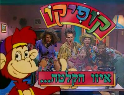 עונה 1 פרק 10 בסדרה קופיקו - איזו הקלטה