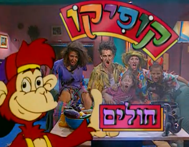 קופיקו, פרק 11 עונה 1, חולים חולים