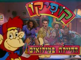 פרק  תשיעי  עונה ראשונה של קופיקו - החיילת במילואים