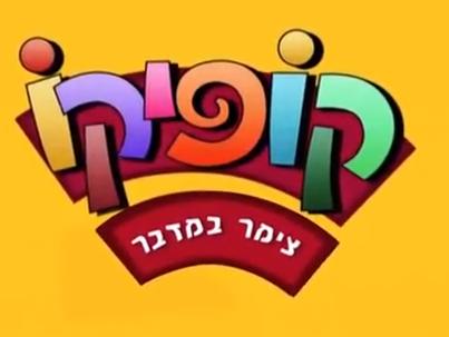 קופיקו פרק 1 מתוך העונה הרביעית