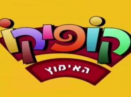 קופיקו עונה 4 פרק 10