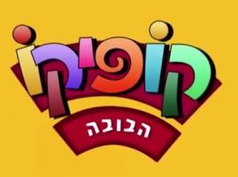 עונה 4 של קופיקו, פרק 7