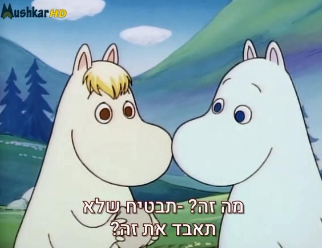 המומינים  עונה 1 פרק 28 - התאטרון הצף