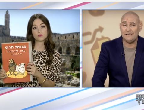 """חדשות התנ""""ך בפרק מרגש שאסור לפספס"""