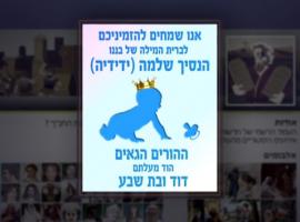 """פרק 13 בסדרה המעולה חדשות התנ""""ך - אבנר בן נר"""
