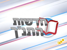 """פרק מצויין של חדשות התנ""""ך"""