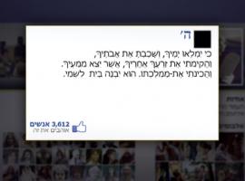"""חדשות התנ""""ך בהנחיית צביקה הדר ונלי תגר פרק חמישי"""