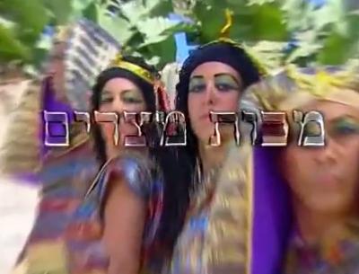 שיר לפסח, סבא טוביה מבצע שיר על מכות מצרים