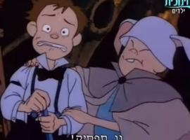 פיטר פן עונה 1 פרק 15: צ'יקו הבוגד