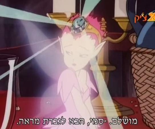 פיטר פן עונה 1 פרק 17