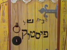 כדור הארץ פרק 10 עונה 1 בתכנית הבית של פיסטוק