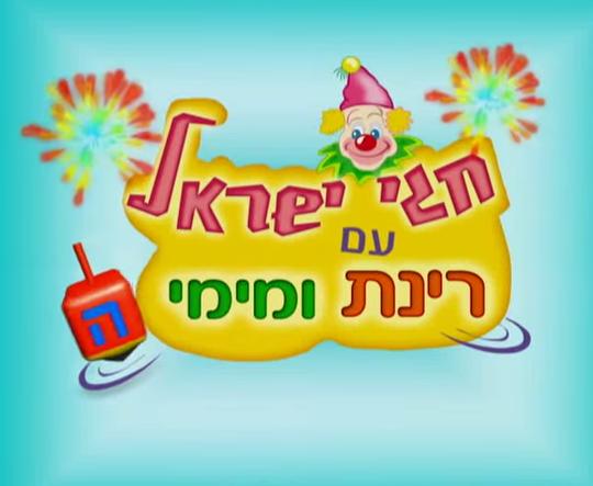 רינת ומימי שרות חגי ישראל, מחרוזת שירי פסח.