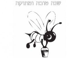 ראש השנה דפי צביעה