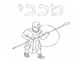 דף צביעה של יהודה המכבי