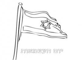דף צביעה ליום העצמאות דגל ישראל