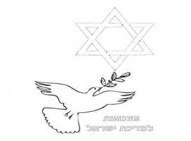 דף צביעה של מגן דוד ודגל ישראל