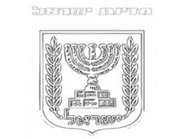 תמונה לצביעה של מנורת ירושלים