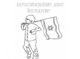 דף יצירה ליום העצמאות דיגלי ישראל