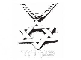 תמונה לצביעה ליום העצמאות סמל מגן דוד