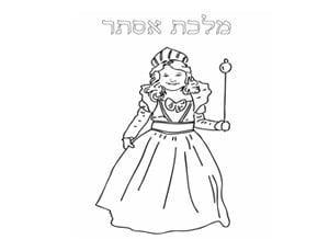 דפי צביעה לחג פורים מלכת אסתר