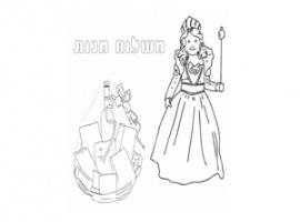 דפי צביעה מלכת אסתר עם משלוח מנות