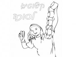 דפי צביעה ילדה מכינה קישוטים לסוכה