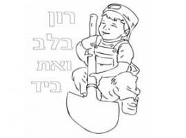 דפי צביעה ילד נוטע עץ לחג טו בשבט