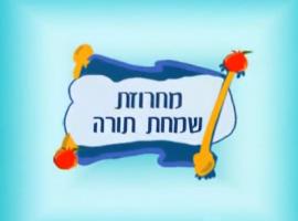 שירי סוכות מחרוזת שירים לשמחת תורה בביצוע רינת גבאי ומימי