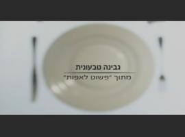 פשוט לאפות פרק 5, עונה 2 מתכון נהדר לגבינה טבעונית